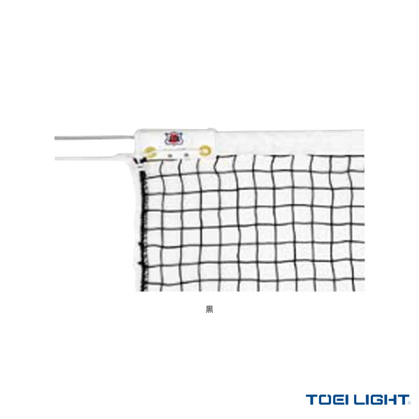 [送料別途]硬式テニスネット/上部シングルタイプ/サイドポール無し(B-2495)《TOEI(トーエイ) テニス コート用品》