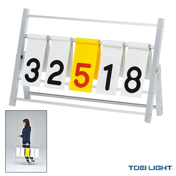 エントリーでポイント10倍以上になるキャンペーン開催中!6月11日9時59分まで [TOEI(トーエイ) オールスポーツ 設備・備品][送料別途]アルミハンディー得点板(B-2428)