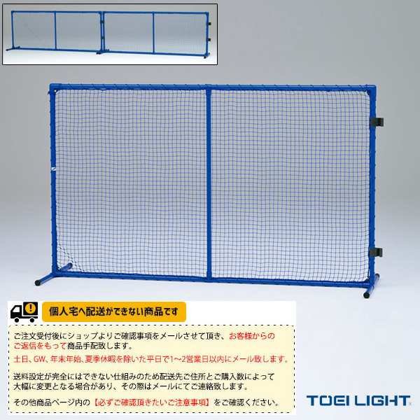 [送料別途]マルチスクリーンFL120連結(B-2466)《TOEI(トーエイ) オールスポーツ 設備・備品》