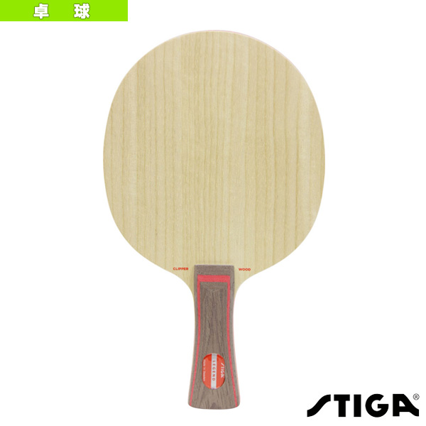[スティガ 卓球 ラケット]CLIPPER WOOD/クリッパーウッド/LEG(1020-01)