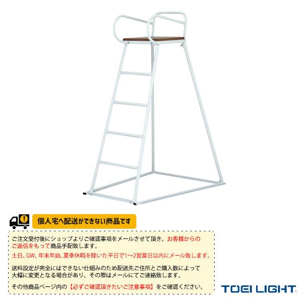 [送料別途]審判台スクール150/屋外用(B-3984)《TOEI(トーエイ) オールスポーツ 設備・備品》