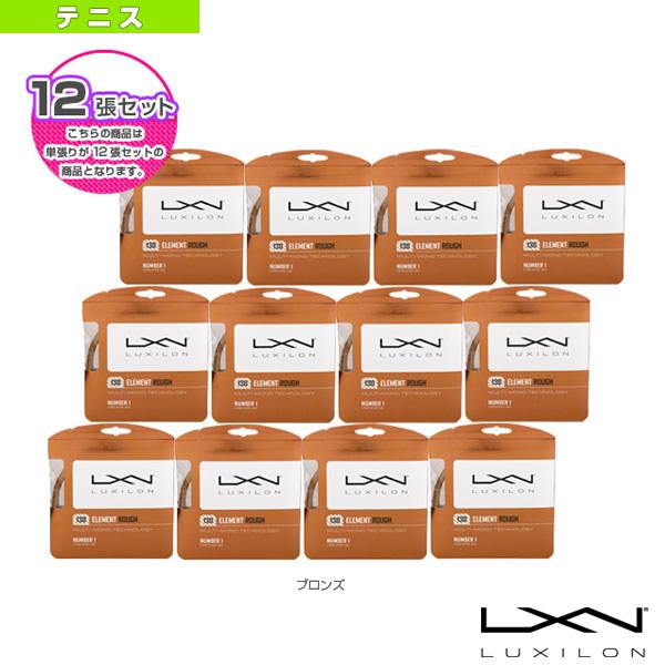 『12張単位』LUXILON ルキシロン/ELEMENT ROUGH 130/エレメント ラフ 130(WRZ997130)《ルキシロン テニス ストリング(単張)》