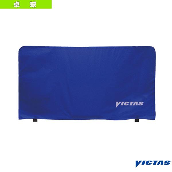 [送料お見積り]VICTAS 防球フェンスライト 本体+カバー/1組/2.0m幅(051076)《ヴィクタス 卓球 コート用品》