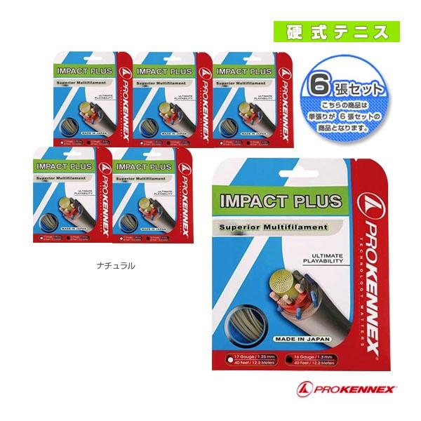 『6張単位』IMPACT PLUS/インパクトプラス(AYSG1406/AYSG1407)《プロケネックス テニス ストリング(単張)》(マルチフィラメント)ガット