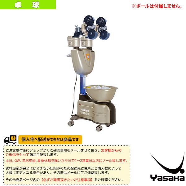 [送料別途]卓球ロボット Y-M-03(K-210)《ヤサカ 卓球 コート用品》