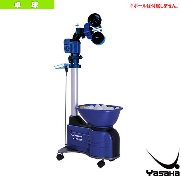 [送料別途]卓球ロボット Y-M-06(K-211)《ヤサカ 卓球 コート用品》