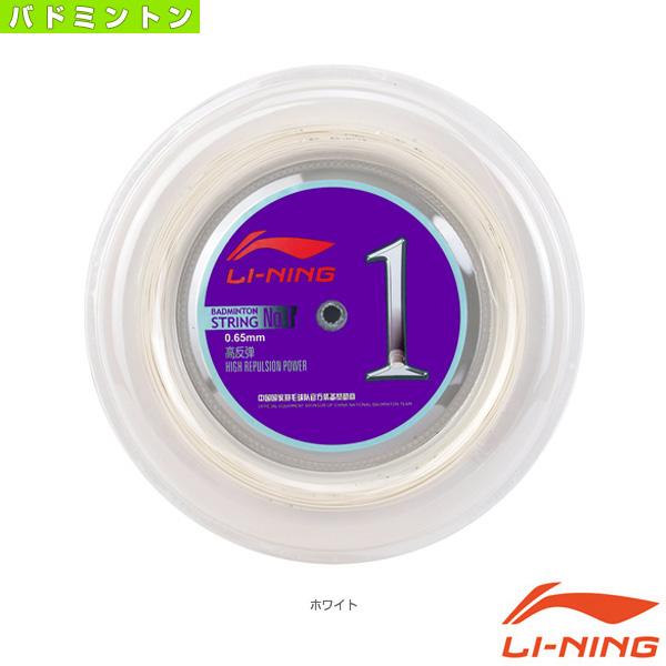 高反発ストリング No.1/200mロール(AXJJ072)《リーニン バドミントン ストリング(ロール他)》