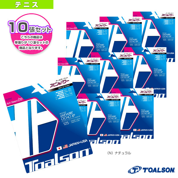 『10張単位』LIVEWIRE OCHO XP125/ライブワイヤーOCHO XP125(7222580N)《トアルソン テニス ストリング(単張)》ガット(マルチフィラメント)