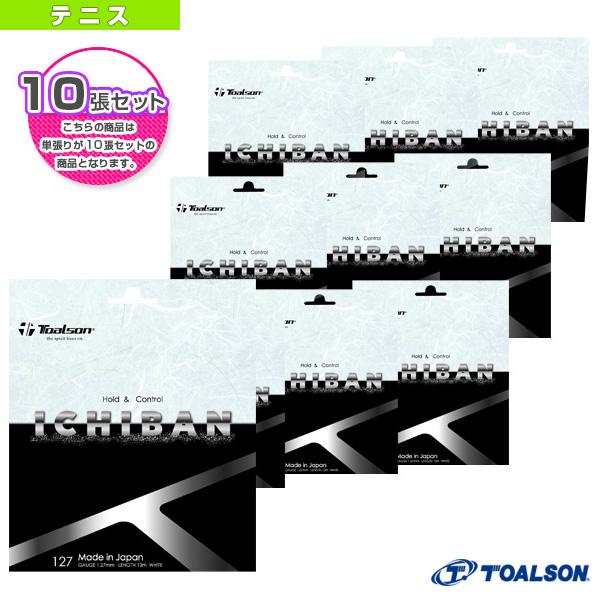 『10張単位』イチバン127(7402720W)《トアルソン テニス ストリング(単張)》