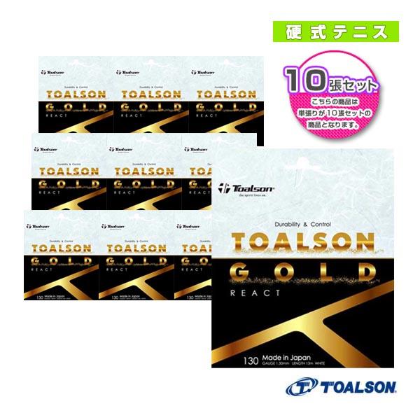『10張単位』トアルソンゴールド130/リアクト(74030809)《トアルソン テニス ストリング(単張)》ガット(モノフィラメント)