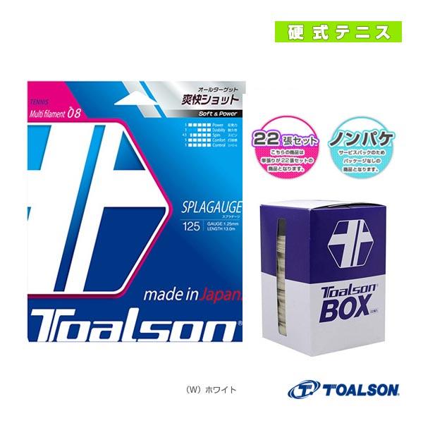 スプラゲージ 125/SPLAGAUGE 125/ノンパッケージ22張セット(7862510)《トアルソン テニス ストリング(ロール他)》ガット(マルチフィラメント)
