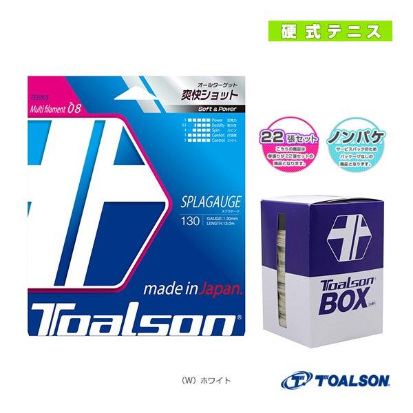 スプラゲージ 130/SPLAGAUGE 130/ノンパッケージ22張セット(7863010)《トアルソン テニス ストリング(ロール他)》ロールガットナイロン