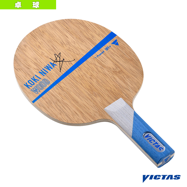 KOKI NIWA WOOD/丹羽孝希ウッド(027205)《ヴィクタス 卓球 ラケット》