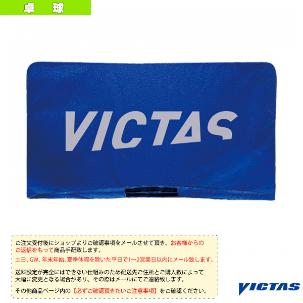 [送料お見積り]VICTAS防球フェンスライトセット/1.4m幅/Aタイプ/1組(051029)《ヴィクタス 卓球 コート用品》