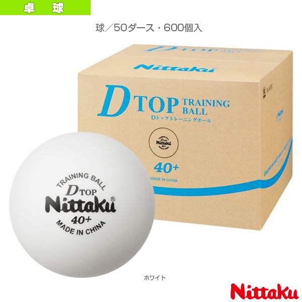 Dトップ トレ球/50ダース・600個入(NB-1521)《ニッタク 卓球 ボール》