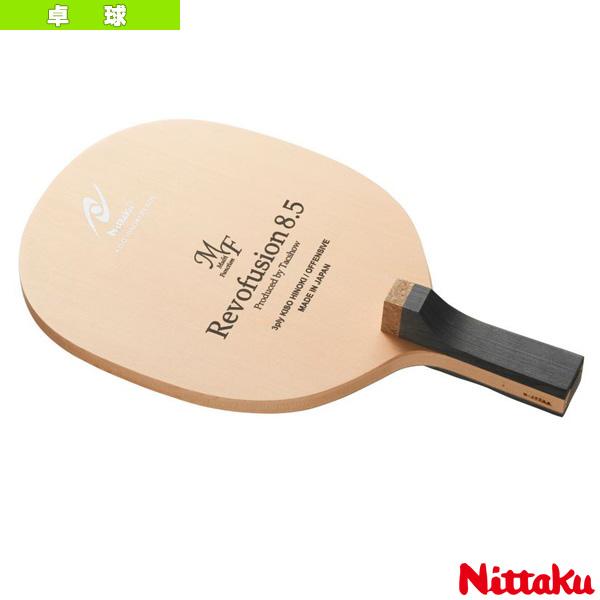 レボフュージョン 8.5 MF R/REVOFUSION 8.5 MF R/日本式角丸型ペン(NE-6414)《ニッタク 卓球 ラケット》