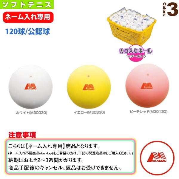 【ネーム入れ】アカエムボールかご入りセット(10ダース・120球/公認球)《昭和ゴム ソフトテニス ボール》