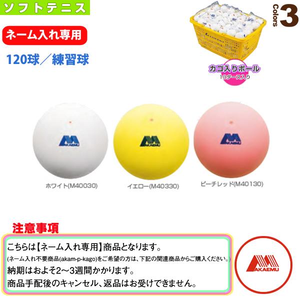 【ネーム入れ】アカエム プラクティス かご入りセット(10ダース・120球/練習球)《昭和ゴム ソフトテニス ボール》