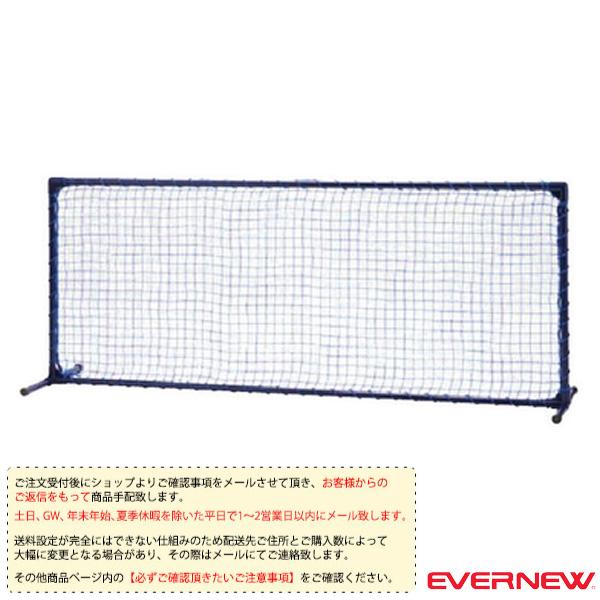 [送料別途]ネットフェンスPS100(EKD337)《エバニュー オールスポーツ コート用品》