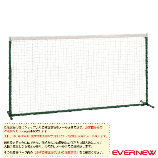 [送料別途]テニストレーニングネット PS-3(EKD876)《エバニュー テニス コート用品》