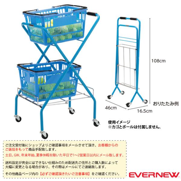 [送料別途]テニスボールキャリー折りたたみ式(EKD904)《エバニュー テニス 設備・備品》
