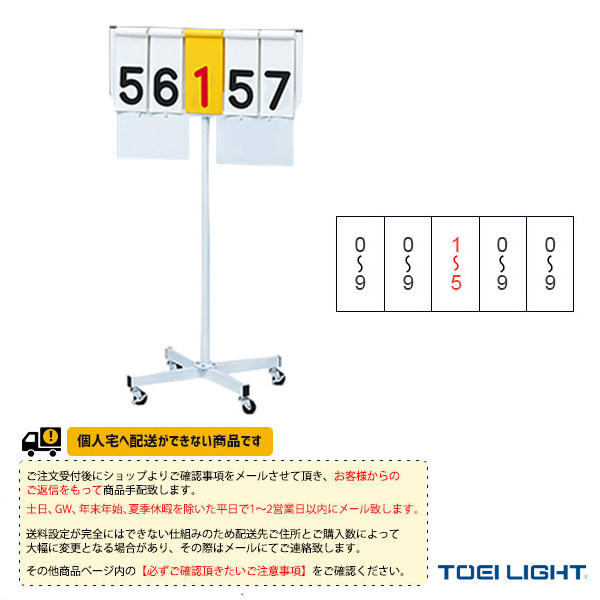 [送料別途]得点板JR4(B-2643)《TOEI(トーエイ) オールスポーツ 設備・備品》