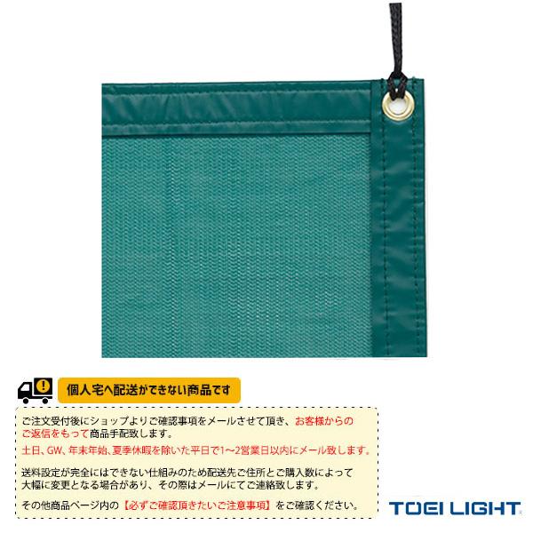 [送料別途]コート防風ネット200DX(B-2653)《TOEI(トーエイ) テニス コート用品》