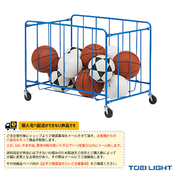 [送料別途]ボールカゴ6090-75(B-2662)《TOEI(トーエイ) オールスポーツ 設備・備品》