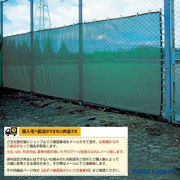 [送料別途]コート用防風ネットDG170(B-3636)《TOEI(トーエイ) テニス コート用品》