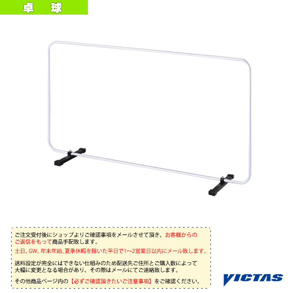 [送料お見積り]VICTAS 防球フェンスライト本体/2.0m(051115)《ヴィクタス 卓球 コート用品》