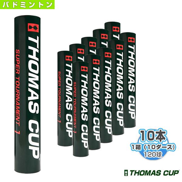 SUPER TOURNAMENT 1/スーパートーナメント1『1箱(10ダース・10本・120球入)』(ST-1)《トマスカップ バドミントン シャトル》
