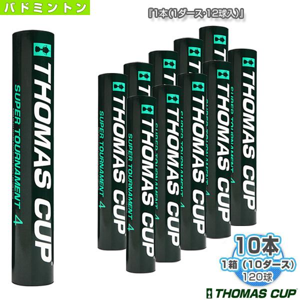 SUPER TOURNAMENT 4/スーパートーナメント4『1箱(10ダース・10本・120球入)』(ST-4)《トマスカップ バドミントン シャトル》