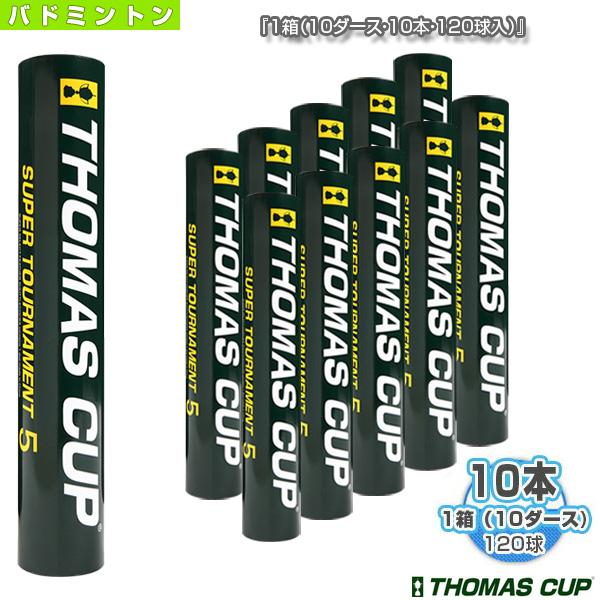 SUPER TOURNAMENT 5/スーパートーナメント5『1箱(10ダース・10本・120球入)』(ST-5)《トマスカップ バドミントン シャトル》