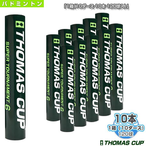 SUPER TOURNAMENT 6/スーパートーナメント6『1箱(10ダース・10本・120球入)』(ST-6)《トマスカップ バドミントン シャトル》