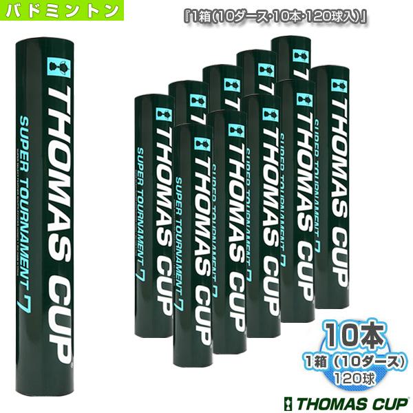 SUPER TOURNAMENT 7/スーパートーナメント7『1箱(10ダース・10本・120球入)』(ST-7)《トマスカップ バドミントン シャトル》