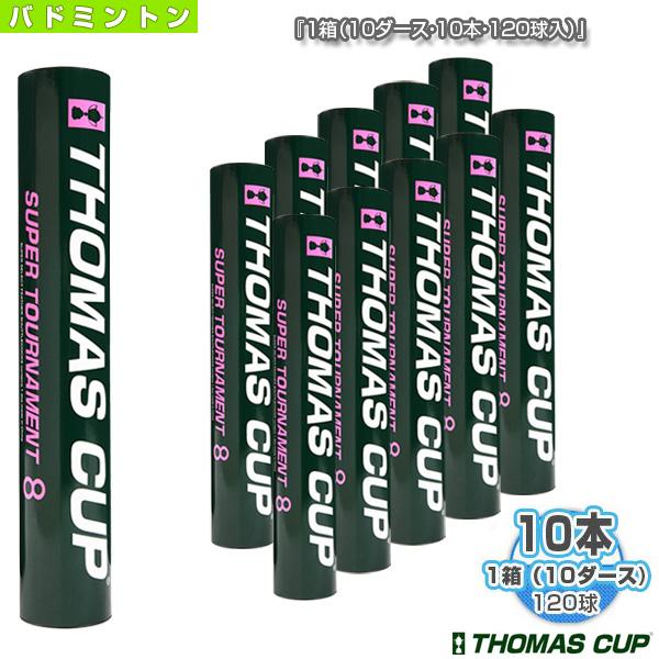 SUPER TOURNAMENT 8/スーパートーナメント8『1箱(10ダース・10本・120球入)』(ST-8)《トマスカップ バドミントン シャトル》