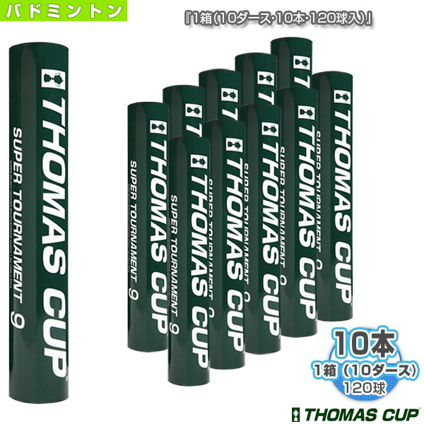 SUPER TOURNAMENT 9/スーパートーナメント9『1箱(10ダース・10本・120球入)』(ST-9)《トマスカップ バドミントン シャトル》