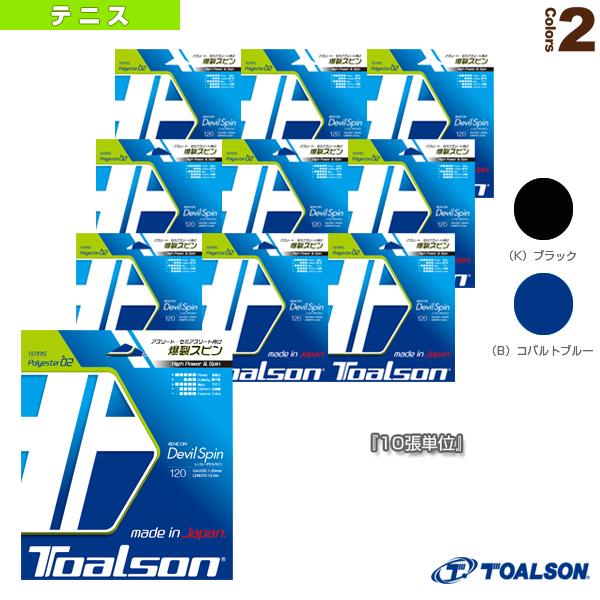 『10張単位』レンコン・デビルスピン120/RENCON DEVIL SPIN120(7352010)《トアルソン テニス ストリング(単張)》