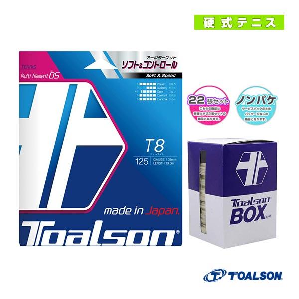 ティーエイト125/T8 125/ノンパッケージ22張セット(7852510)《トアルソン テニス ストリング(ロール他)》ガット(マルチフィラメント)