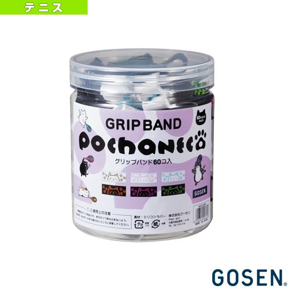 pochaneco ぽちゃ猫 グリップバンドBOX/60個(6種×10個)入(NAC02BX)《ゴーセン テニス アクセサリ・小物》