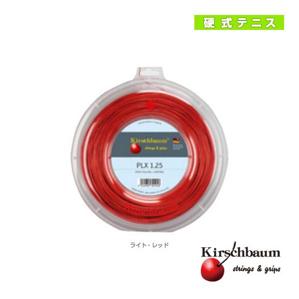PLX/ピー・エル・エックス/200mロール(PX20R/PX25R/PX30R)《キルシュバウム テニス ストリング(ロール他)》(ポリエステル)ガット
