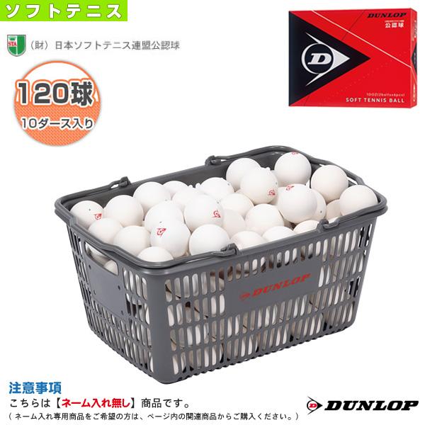 ダンロップ ソフトテニスボール/公認球/10ダース入りバスケット(DSTB2CS120)《ダンロップ ソフトテニス ボール》軟式