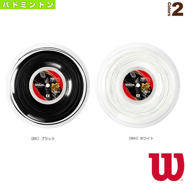 PX68/弾/THE BALLISTIC POWER/200mロール(WR850050)《ウィルソン バドミントン ストリング(ロール他)》ガット