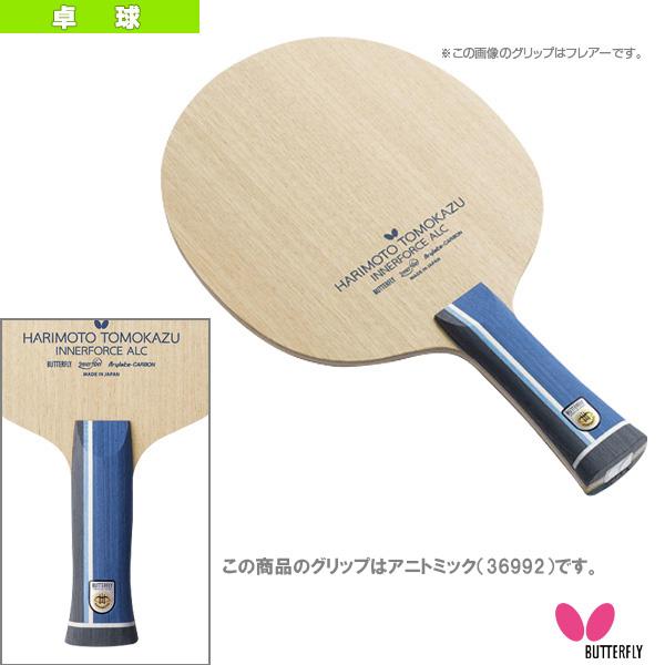 張本智和 インナーフォース ALC/アナトミック(36992)《バタフライ 卓球 ラケット》