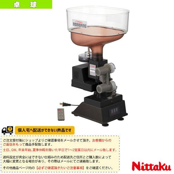 [送料別途]ロボピン(NT-3025)《ニッタク 卓球 コート用品》