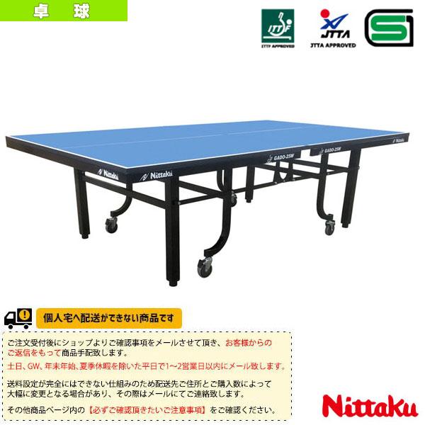[送料別途]ガドー25W/内折一体式(NT-3217)《ニッタク 卓球 コート用品》