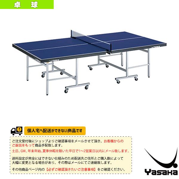 [送料別途]卓球台 SP-22AS/セパレート式/ネット・サポート付(T-2002)《ヤサカ 卓球 コート用品》