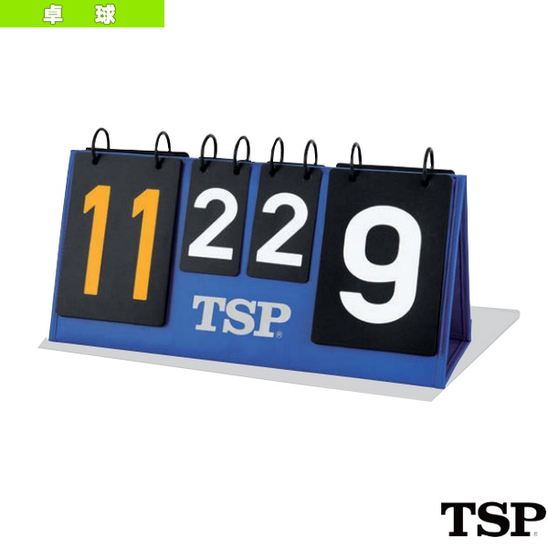 TSPカウンター(043560)《TSP 卓球 コート用品》