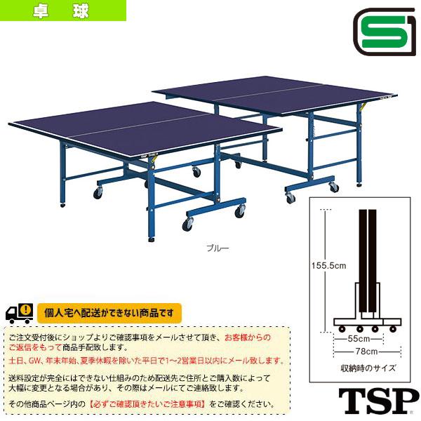 [送料別途]TH-BC R/高低調節式/セパレート(050263)《TSP 卓球 コート用品》