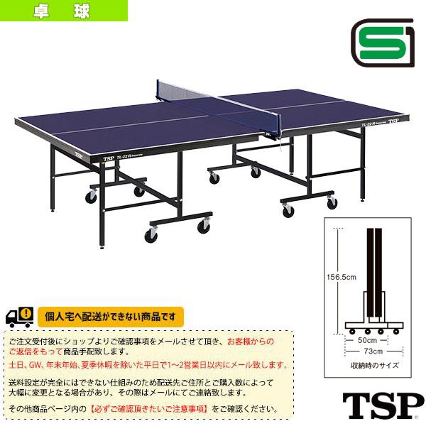 [送料別途]TL-22 R/セパレート(050313)《TSP 卓球 コート用品》